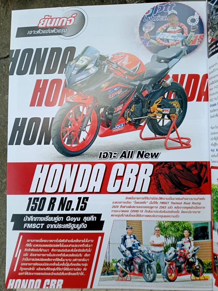 มาเจาะลึก All New CBR150R 2019 No.15 ทีม RSC NJT HONDA Racing Team
