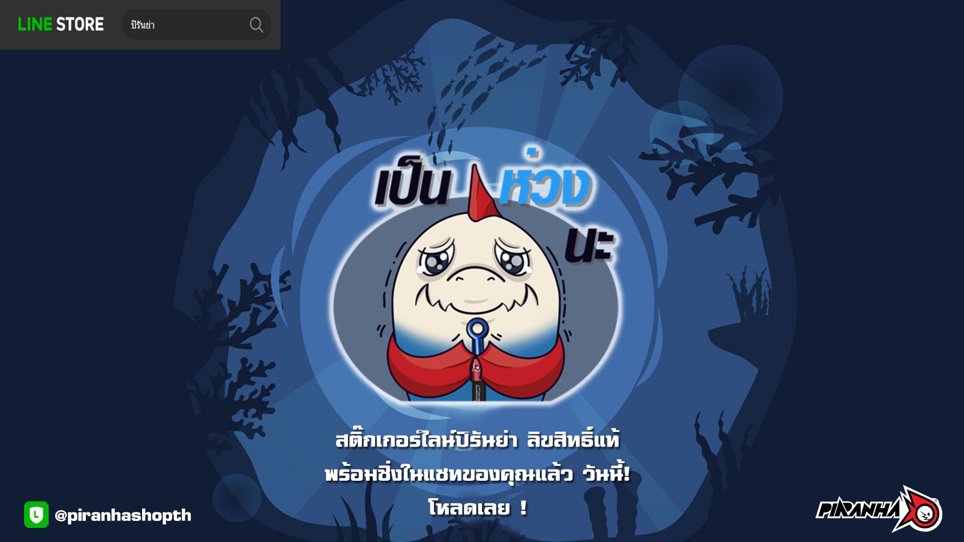 Stickers Line ปิรันย่า ลิขสิทธิ์แท้ มาแล้ว!!
