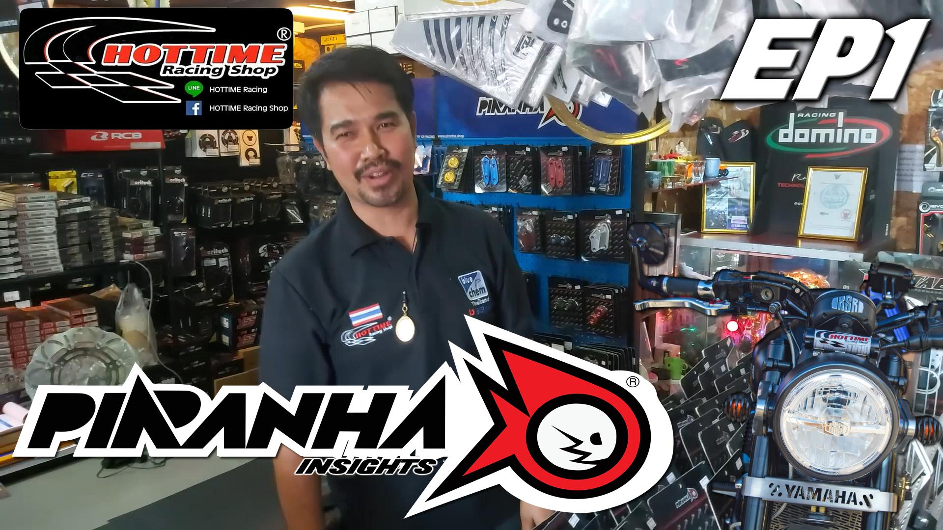 มาตามคำเรียกร้อง!! รายการ PIRANHA INSIGHTS EP1 Hot Time Racing Shop ตลาดพูนทรัพย์ ปทุมธานี